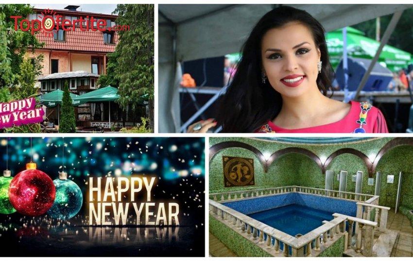ЕКСКЛУЗИВНО Хотел РИМ, Велинград за Нова година! 3 или 4 нощувки + закуски, вечери, празнична Новогодишна вечеря, специалното участие на Цвети Радойчева, DJ, оркестър и Уелнес пакет за 279 лв на човек