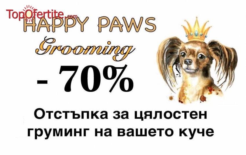 Цялостен груминг за кучета от Happy Paws с -70% отстъпка само за 13,50 лв вместо за 45 лв