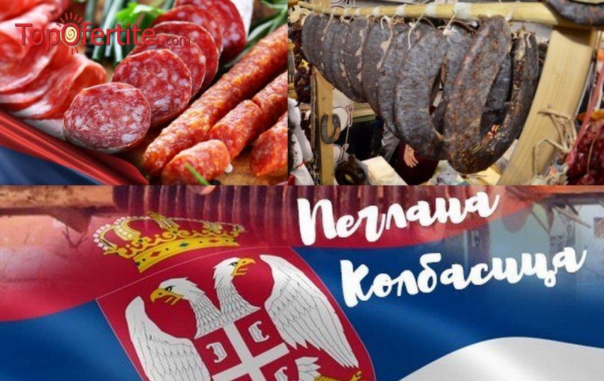 """1-дневна екскурзия до Кулинарния фестивал в Пирот - """"Peglana kobasica"""" за 22 лв."""