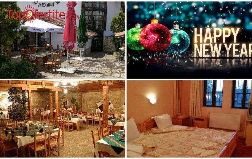 Нова Година в Хотел Перла, Арбанаси! 2, 3, 4 или 5 нощувки + закуски и Празнична вечеря за Нова Година с DJ програма на цени от 309 лв на човек