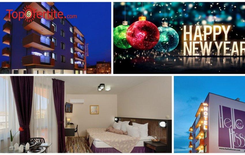 Нова Година в Хотел Хелоу Хисар, Хисаря! 2 или 3 нощувки + закуски, Празнична Новогодишна вечеря на цени от 186 лв. на човек