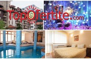 Нова Година в Апарт хотел Орбилукс 4*, Банско! 4 или 5 нощувки + закуски, вечери, Празнична Новогодишна вечеря, Празнична програма с DJ, басейн и СПА пакет на цени от 569 лв на човек