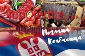 1-дневна екскурзия до Пирот + обяд и посещение на международния фестивал на Пегланата колбасица за 66 лв.