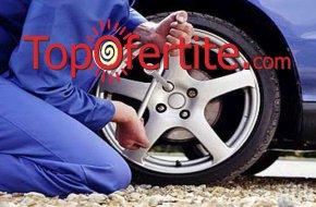 Смяна на гуми с включен монтаж, демонтаж, баланс и тежести в ТЕХНОПРОГРЕС ММ за 16 лв вместо за...