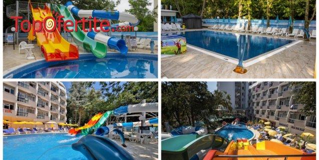 Майски празници в Престиж Делукс Хотел Аквапарк Клуб 4*, Златни пясъци! 1 нощувка на база Аll Inclusive + 3 външни басейни с 2 аквапарка, 2 отопляеми вътрешни басейна, джакузи и Уелнес пакет на цени от 44,98 лв на човек и деца до 13г. Безплатни