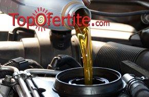 Смяна на масло + маслен филтър - 10W40 с вкл. масло до 5 л. от автоцентър Авто-Ангелов само за ...