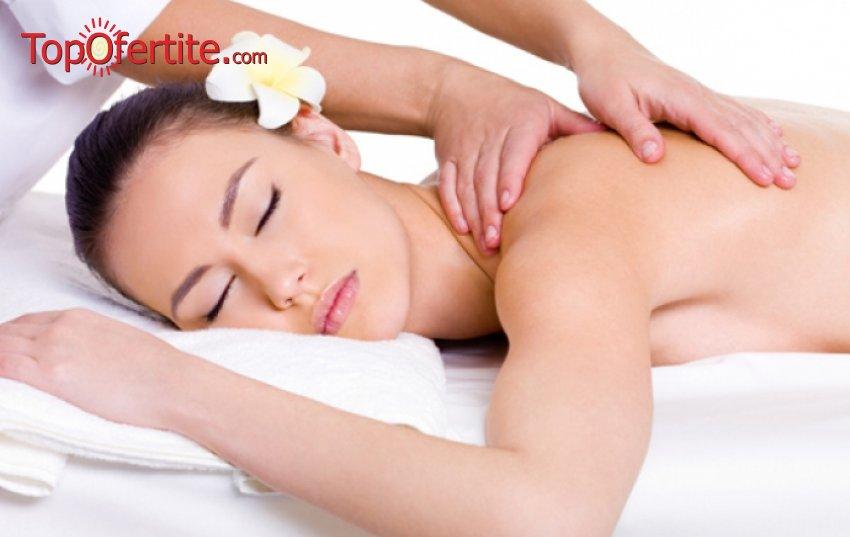 """Класически лечебен или релаксиращ масаж на гръб от Студио за красота """"Mery Relax Studio"""" за 14,90 лв."""