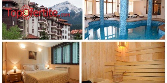 Апарт хотел Орбилукс 4*, Банско! Нощувка в студио + закуски или закуски и вечери, закрит отопляем басейн, транспорт до ски лифта и СПА пакет на цени от 49 лв на човек