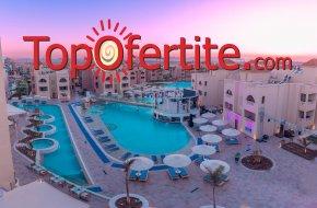 Почивка в Египет със самолет! 7 нощувки на база All Inclusive в хотел Albatros Aqua Blu Resort 4*, самолетни билети, летищни такси и трансфер за 876 лв. на човек