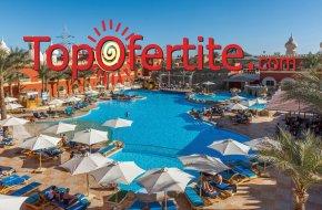 Ранни записвания за почивка в Египет със самолет! 7 нощувки на база All Inclusive в хотел Alf Leila Wa Leila 4*, самолетни билети, летищни такси и трансфер за 886.50 лв на човек