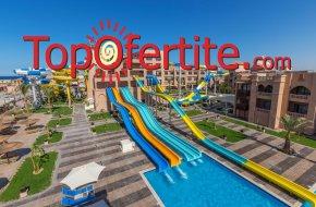 Ранни записвания за почивка в Египет със самолет! 7 нощувки на база All Inclusive в хотел Albatros Aqua Vista Resort 4 *, самолетни билети, летищни такси и трансфер за 912 лв на човек