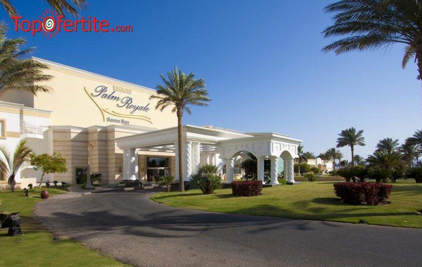 Почивка в Египет със самолет! 7 нощувки със закуски и вечери в хотел Palm Royale Soma Bay 5 *, самолетни билети, летищни такси и трансфер за 1483 лв. на човек