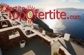 Майски празници на остров Санторини! 3 нощувки + самолетен билет, летищни такси и трансфер на цени от 579 лв на човек