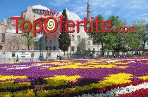 4-дневна екскурзия за Фестивала на Лалето в Истанбул с възможност за посещение на Watergarden iStanbul + 2 нощувки със закуски, транспорт и екскурзоводско обслужване за 109 лв.