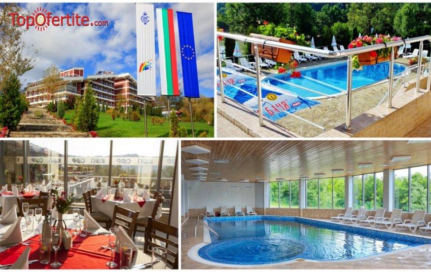 Хотел Релакс КООП, с. Вонеща вода! 1 нощувка на база закуска + закрит басейн, сауна и Релакс пакет за 43 лв. на човек