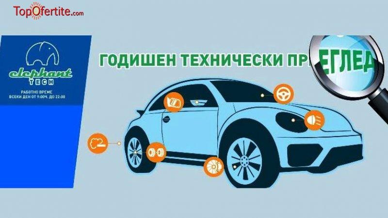 Годишен технически преглед на лек автомобил, джип, бус или лекотоварен в България МОЛ за 39 лв