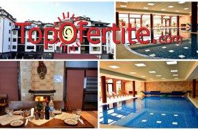Хотел Роял Банско! Нощувка със закуска, закуска и вечеря или All Inclusive Light + ползване на басейн, сауна, парна баня и контрастен душ на цени от 26 лв на човек