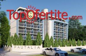 Обновения хотел Пауталия, Слънчев Бряг! Нощувка на база All Inclusive + басейн с джакузи на цени от 49 лв. на човек