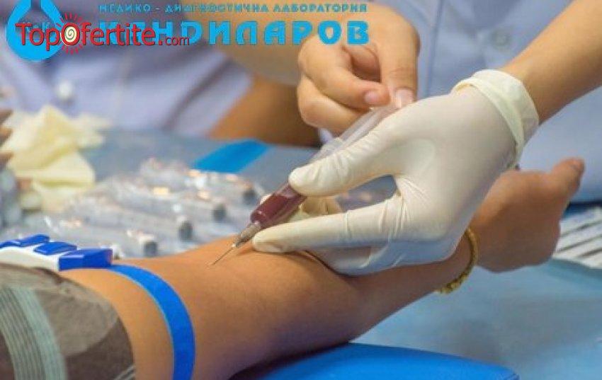 Пакет пълна кръвна картина и биохимични показатели от СМДЛ Кандиларов за 34 лв. с включена такса за кръв