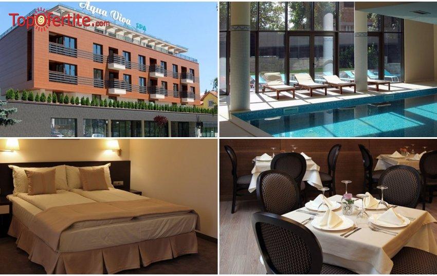 Хотел Аква Вива СПА 4*, Велинград! 1 нощувка + закуска или закуска, вечеря и Уелнес пакет на цени от 42 лв на човек
