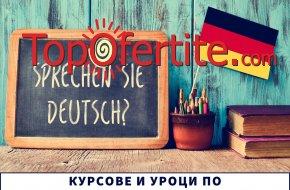 Дистанционен индивидуален курс по Немски език за ниво по избор с учител на живо за 75 лв, вместо за 170 лв