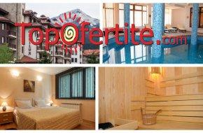 Апарт хотел Орбилукс 3*, Банско! Нощувка + закуска, обяд, вечеря и вътрешен отопляем басейн за 48 лв на човек