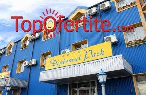 6-ти Септември в Хотел Дипломат Парк 3*, Луковит! 2 нощувки + закуски, барбекю вечери, топъл закрит басейн и СПА пакет за 99 лв. на човек