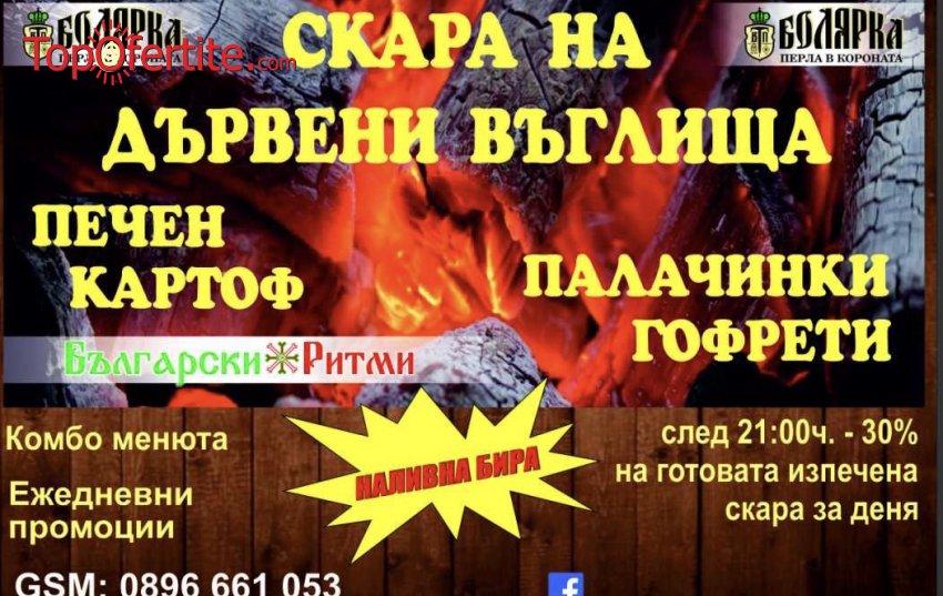 Скара на дървени въглища за 5 човека в Български ритми! 5 кюфтета и 5 кебапчета + салата по избор 500 гр. и пържени картофи 500 гр. за 14 лв. вместо за 21,50 лв.