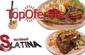 В Ресторант Слатина свински котлет (500 гр.), свински или пилешки шашлик (600 гр.) или свински ...