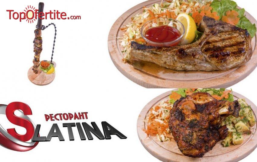 В Ресторант Слатина свински котлет (500 гр.), свински или пилешки шашлик (600 гр.) или свински джолан на дъска с гарнитура (1,4 кг.) на цени от 9,50 лв.