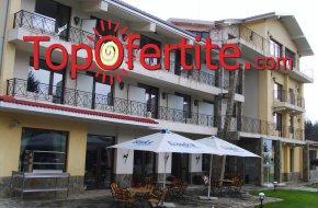 Хотел Виа Траяна - Беклемето в Троянския балкан! 2, 3 или 5 нощувки + закуски, обеди, вечери, ползване на басейн + СПА център на цени от 88 лв. на човек
