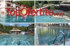 Хотел Петрелийски, Огняново! 1 нощувка + закуска, вечеря, вътрешен и външен басейн с минерална вода на цени от 57 лв. на човек