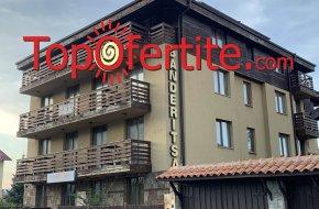 ПРОМО! StayInn Banderitsa Apartments, Банско! 1 нощувка в двойна стая на цени от 14 лв. на човек