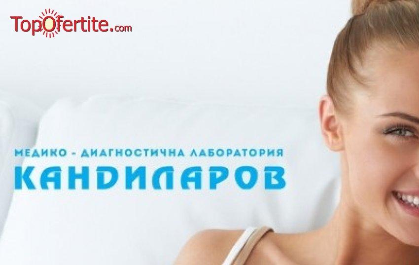 Изследване на полови хормони: естрадиол, пролактин, лутеинизиращ хормон (LH) и фоликулостимулиращ хормон (FSH) + вземане на кръв от СМДЛ Кандиларов само за 39,90 лв.