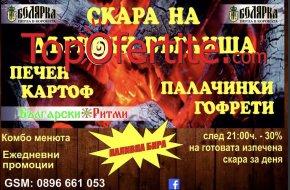 Скара на дървени въглища Български ритми! 2 кюфтета или кебапчета + салата по избор 100 гр. и п...