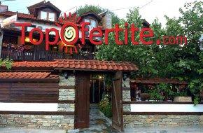 Семеен хотел Алексова къща, село Огняново! 1 или 2 нощувки + закуски, вечери и вътрешен басейн с минерална вода на цени от 34 лв на човек