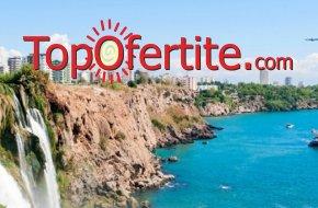 Ранни записвания за почивка в Турция Лято 2021! 5 нощувки с полет на 16.05 Аll inclusive + самолетен билет, летищни такси и трансфер на цени от 618 лв на човек