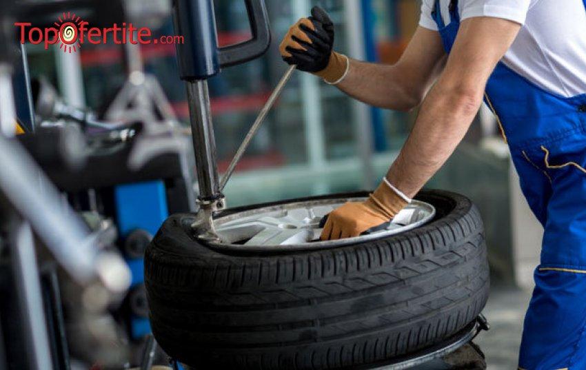 Смяна на 4 бр. гуми + сваляне, качване, монтаж, демонтаж, почивстване на джанти, баланс и тежести от Автомакс на цени от 20,30 лв.