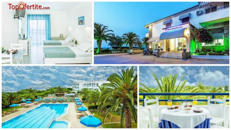 Ранни резервации Лято 2021! Port Marina Hotel 3*, Халкидики, Гърция! Нощувка на база закуска и ...