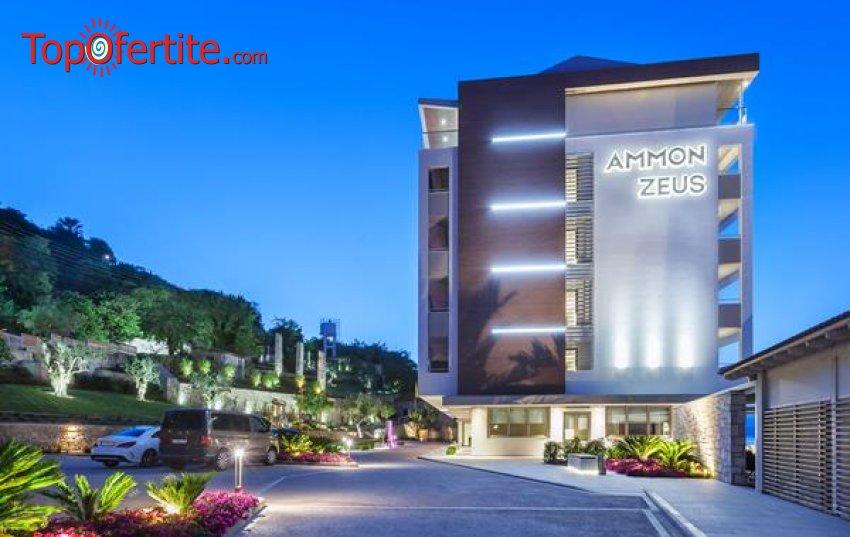 Ранни резервации Лято 2021! Обновеният Ammon Zeus Hotel 5*, Касандра, Халкидики, първа линия! Нощувка + закуска, вечеря и Безплатно дете до 11.99 г. за 99лв на човек