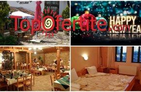 Нова Година в Хотел Перла, Арбанаси! 2, 3, 4 или 5 нощувки + закуски, вечери и Празнична вечеря с DJ програма на цени от 269 лв на човек
