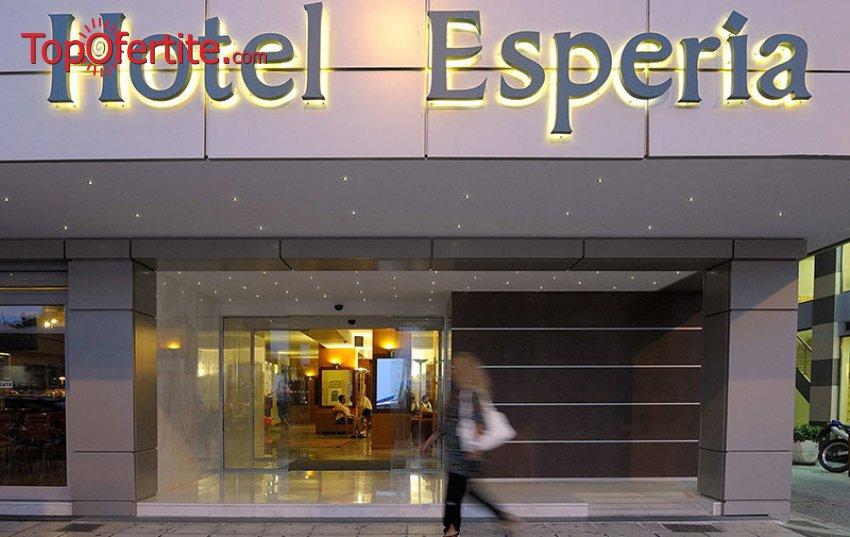 Нова Година 2021 в Кавала! Esperia Hotel 3* 3 или 4 нощувки + закуски, вечери, празнична Новогодишна вечеря с DJ на цени от 299 лв на човек