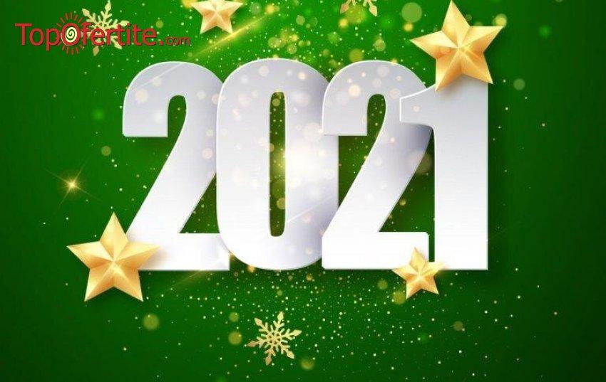 Нова Година в Хотел Лион Банско 4*, Банско! 3 нощувки + закуски, вечери, Новогодишна вечеря и басейн на цени от 539 лв. на човек