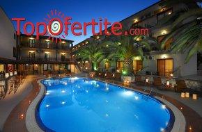 Ранни резервации Лято 2021! Simeon Hotel 3*, Ситония, Халкидики, Гърция! Нощувка + закуска, вечеря, ползване на бесейн и безплатно за дете до 12,99 г. на цени от 51 лв. на човек