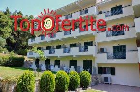 Ранни резервации Лято 2021! Bomo Julia Hotel 3* Касандра, Халкидики, Гърция! Нощувка за двама с...