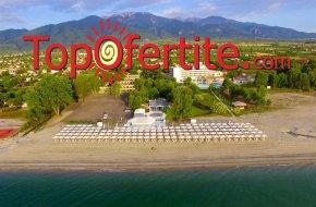 Ранни резервации Лято 2021! Bomo Olympus Grand 4+* Гърция, Олимпийска ривиера на база Ultra All...