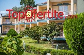 Ранни резервации лято 2021! Bomo Grand Platon Hotel 4* Гърция, нощувка + закуска, вечеря и безп...