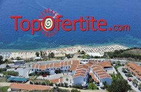 Ранни резервации Лято 2021! Akti Ouranoupoli Beach Resort 4*, Халкидики, Атон! Нощувка със закуска и вечеря + басейн + безплатно дете до 5.99г на цени от 56 лв на човек
