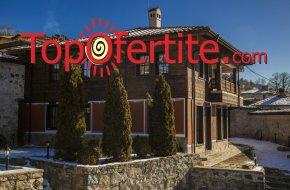 8-ми Декември в къща за гости Red House, Копривщица! 2 нощувки в самостоятелна къща за 8 или 16 човека + закуски, вечери и празнична вечеря на цени от 1400 лв.