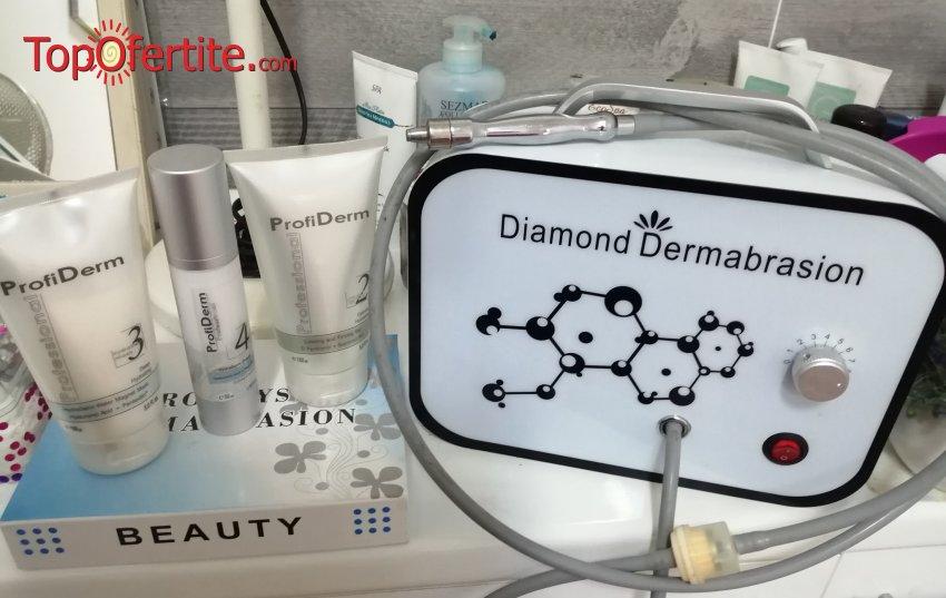 Диамантено дермабразио на лице + Криотерапия за 24,99 лв. вместо за 60 лв. от салон Mom's Place